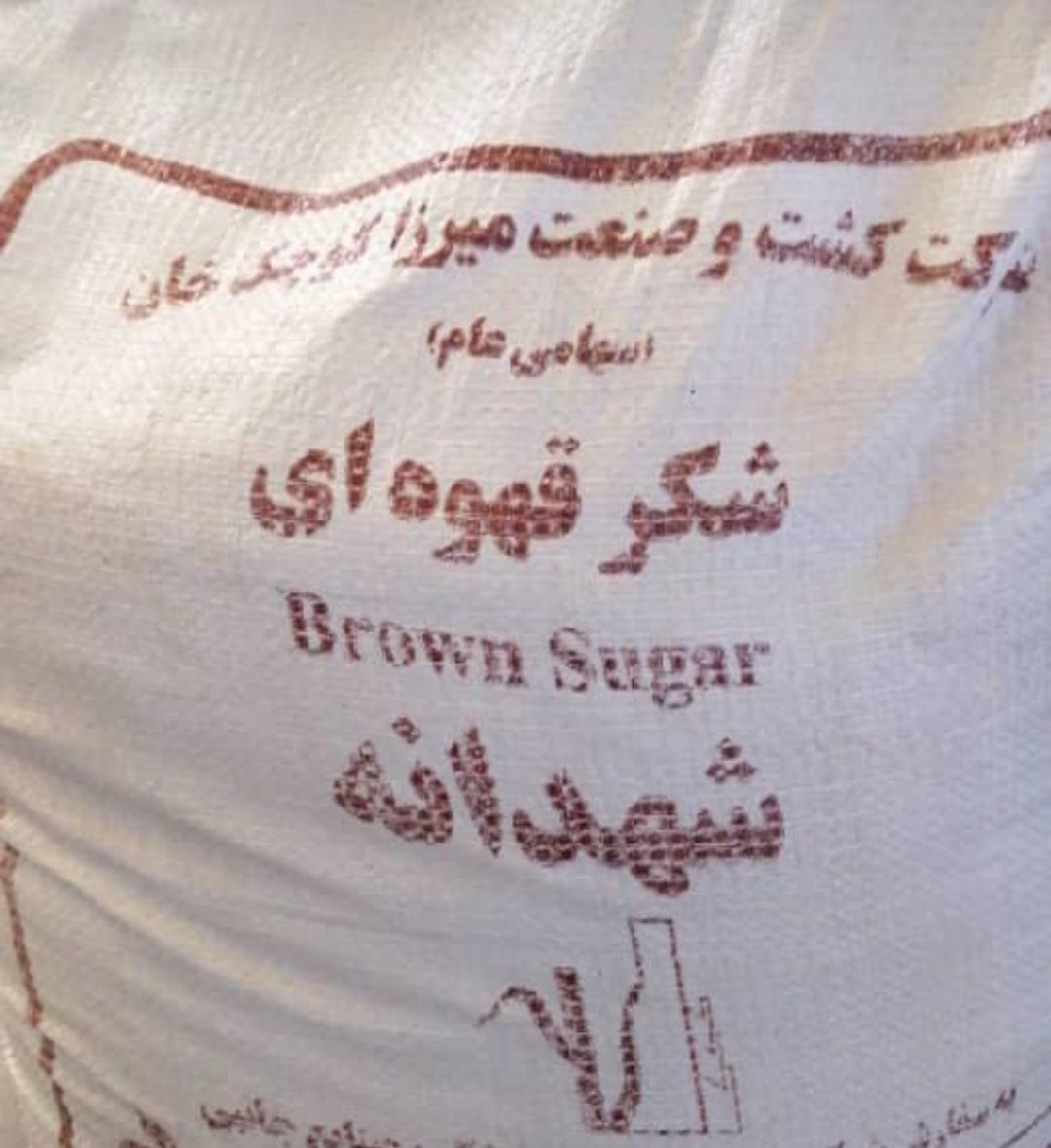 پخش عمده شکر قهوه ای ساشه در ایران