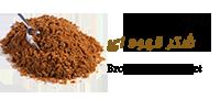قیمت خرید و فروش انواع شکر و قند قهوه ای | شکر قهوه ای